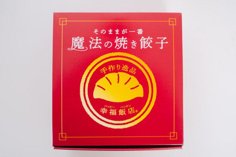 大阪 幸福飯店 お取り寄せ