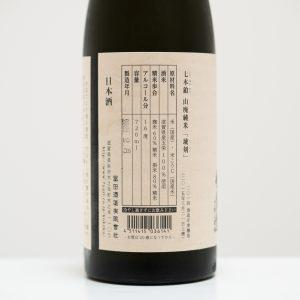 「七本鎗 山廃純米 琥刻 2014」720ml 2639円(税別・ひいな購入時価格)/住吉酒販有限会社