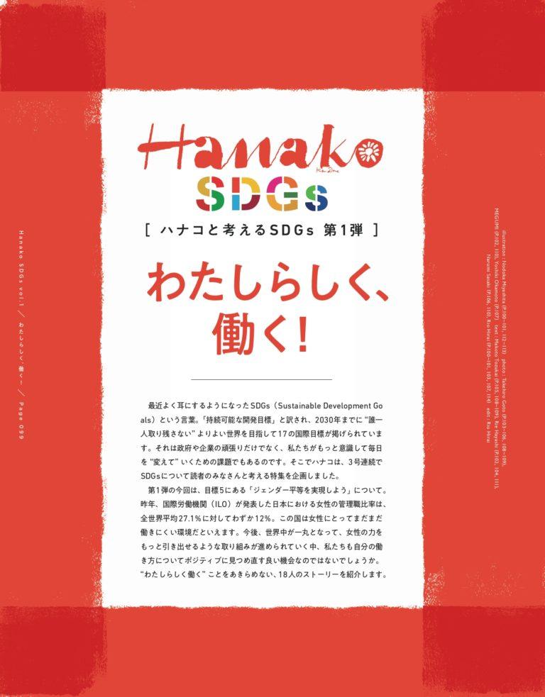 HANAKO202006_099_page-0001