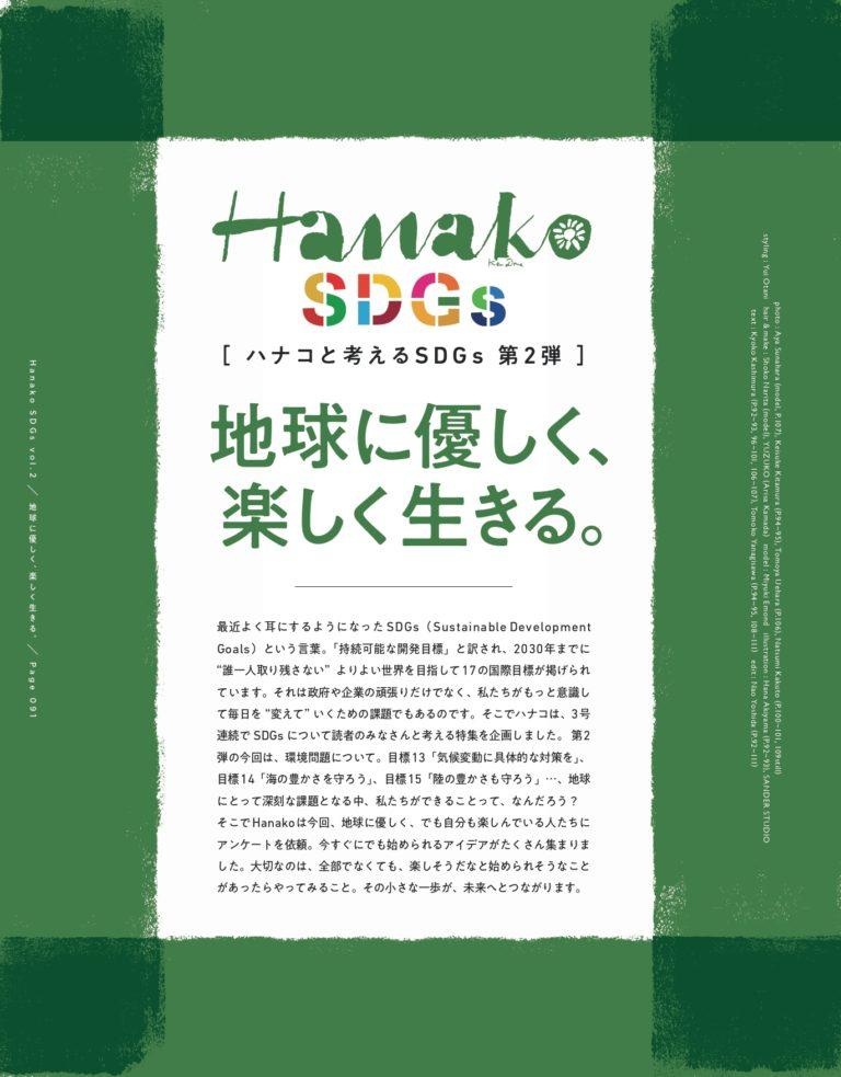 HANAKO202007_091_page-0001