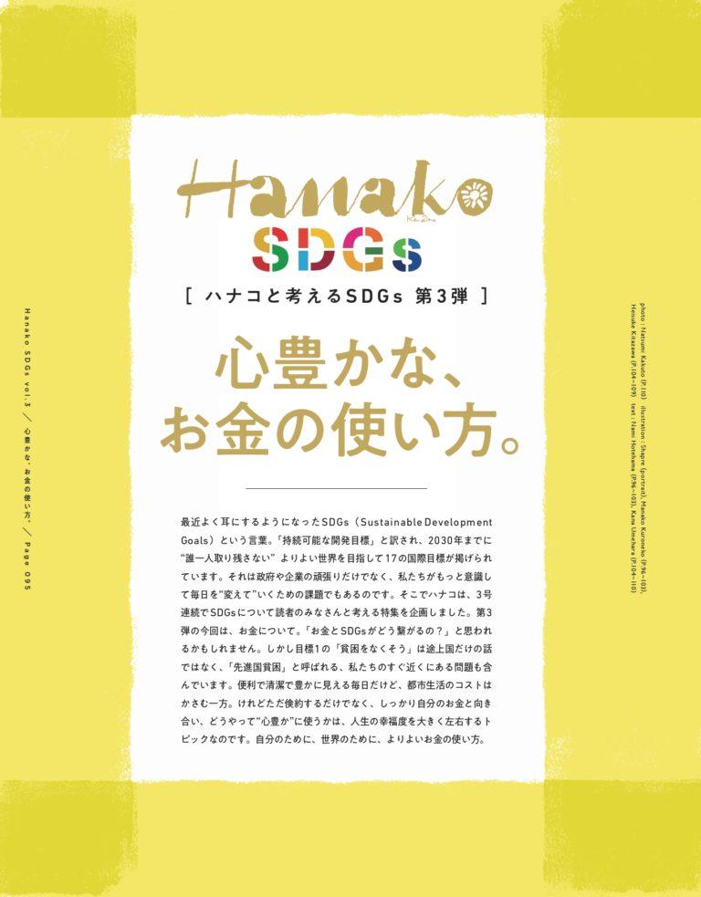 HANAKO202008_095_page-0001