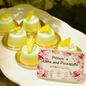 「王子様のライムパイン」。