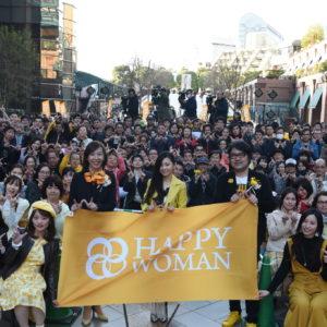 「国際女性デー|HAPPY WOMAN FESTA」