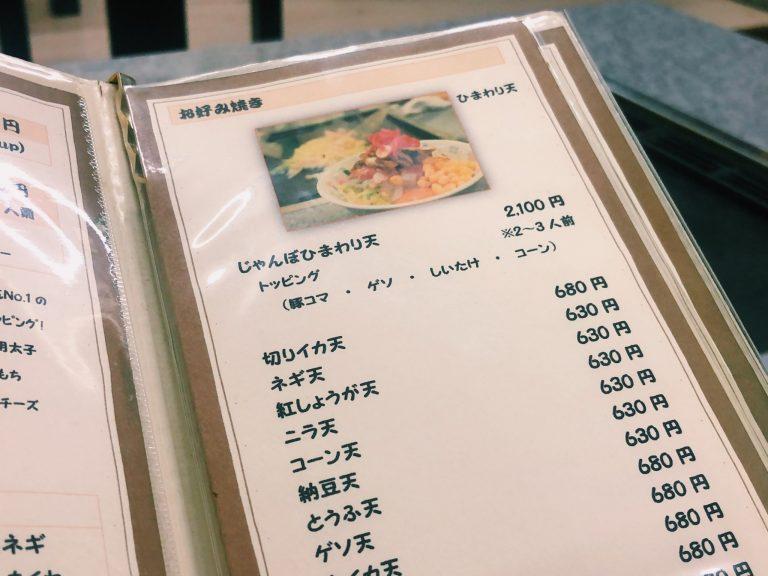 下北沢 カレー食堂 心