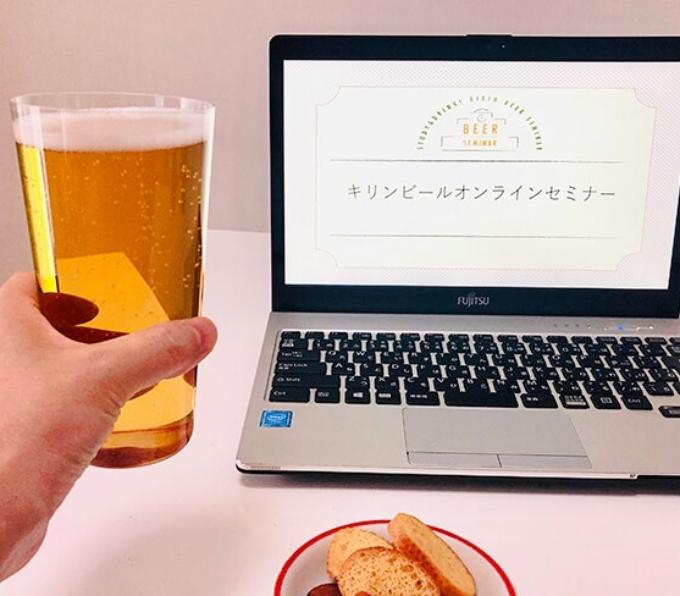 キリンビール,オンラインセミナー