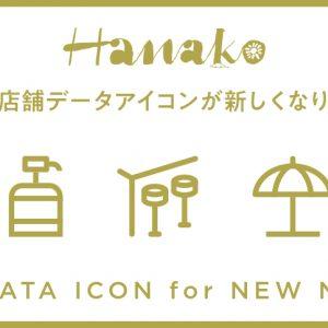雑誌Hanako掲載の店舗情報に、お店の新型コロナ感染防止対策が一目でわかるアイコンが追加されました。