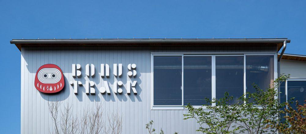 """みんなでつくる""""まち""""に〈BONUS TRACK(ボーナストラック)〉が、グランドオープン!"""