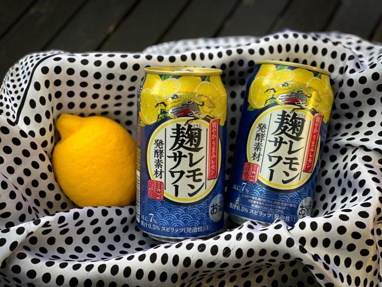 キリンビール 麹レモンサワー