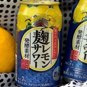「皮ごと搾りレモン」と「麹」の美味しい出会い!爽やか麹レモンサワー。
