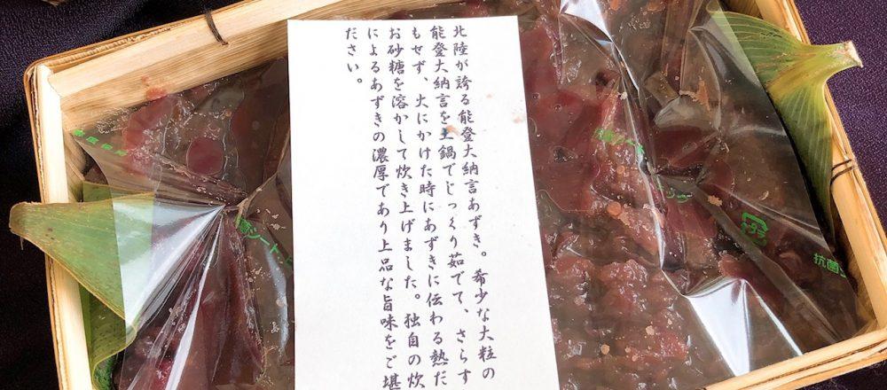 富山〈御料理ふじ居〉の「能登大納言あずきの粒あん」