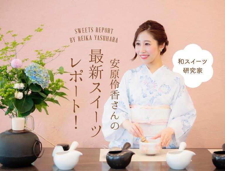 和スイーツ研究家・安原 伶香の最新スイーツレポート!