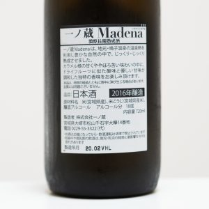 「一ノ蔵 Madena(マデナ)」720ml 5500円(税込・ひいな購入時価格)/株式会社一ノ蔵