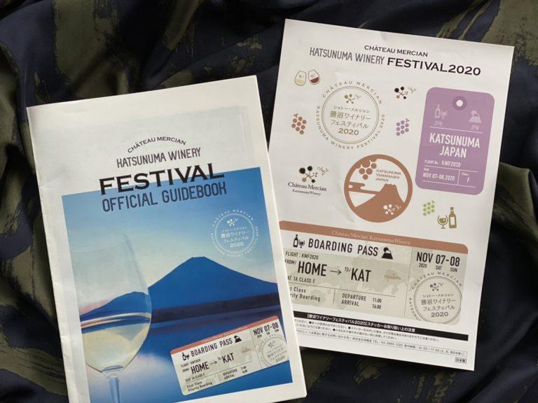 シャトー・メルシャン勝沼ワイナリーフェスティバル2020