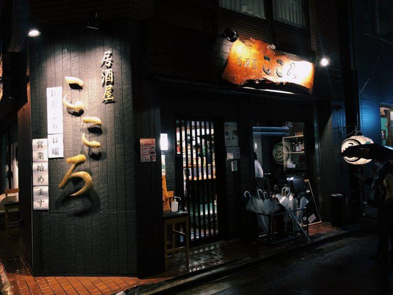 神田 居酒屋こころ