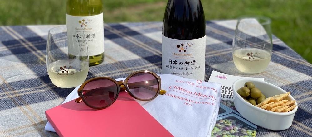 おうちで乾杯!シャトー・メルシャン勝沼ワイナリーフェスティバル2020。