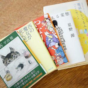 左から『猫の客』(平出隆・著)、『西の魔女が死んだ』(梨木香歩・著)、『やなりいなり』(畠中恵・著)、『よみがえる変態』(星野源・著)、『BKBショートショート小説集 電話をしてるふり』(バイク川崎バイク・著)。