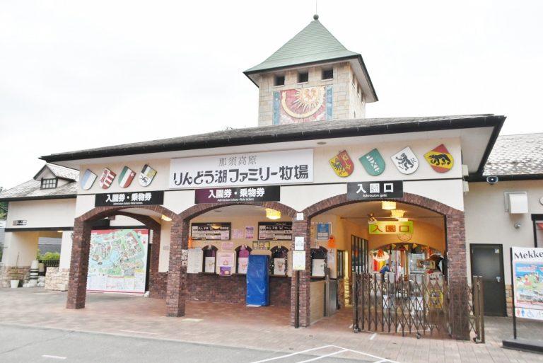 栃木といえば「りんどう湖ファミリー牧場」。