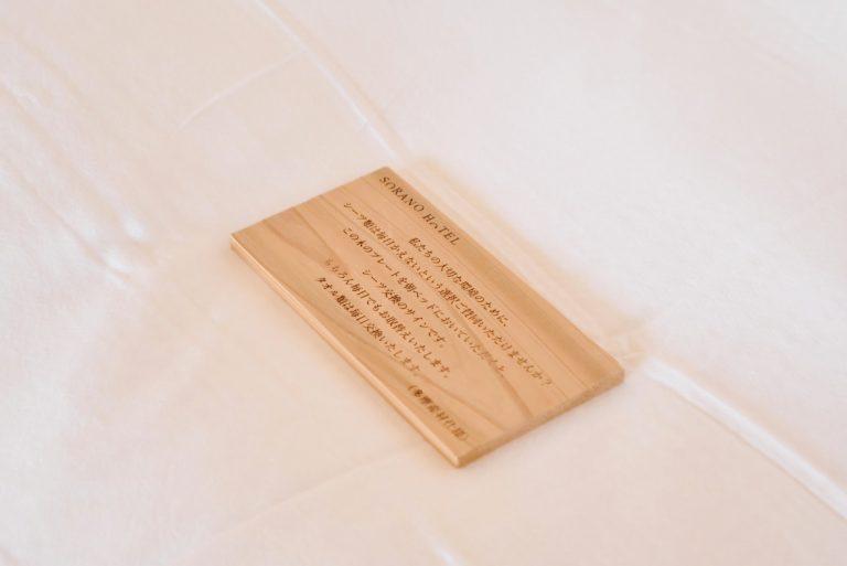 〈GREEN SPRINGS〉を作る際に使用した多摩産材を利用したメッセージプレート。
