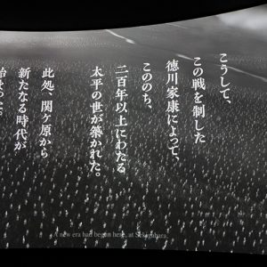 東軍の勝利が太平の世につながりました。