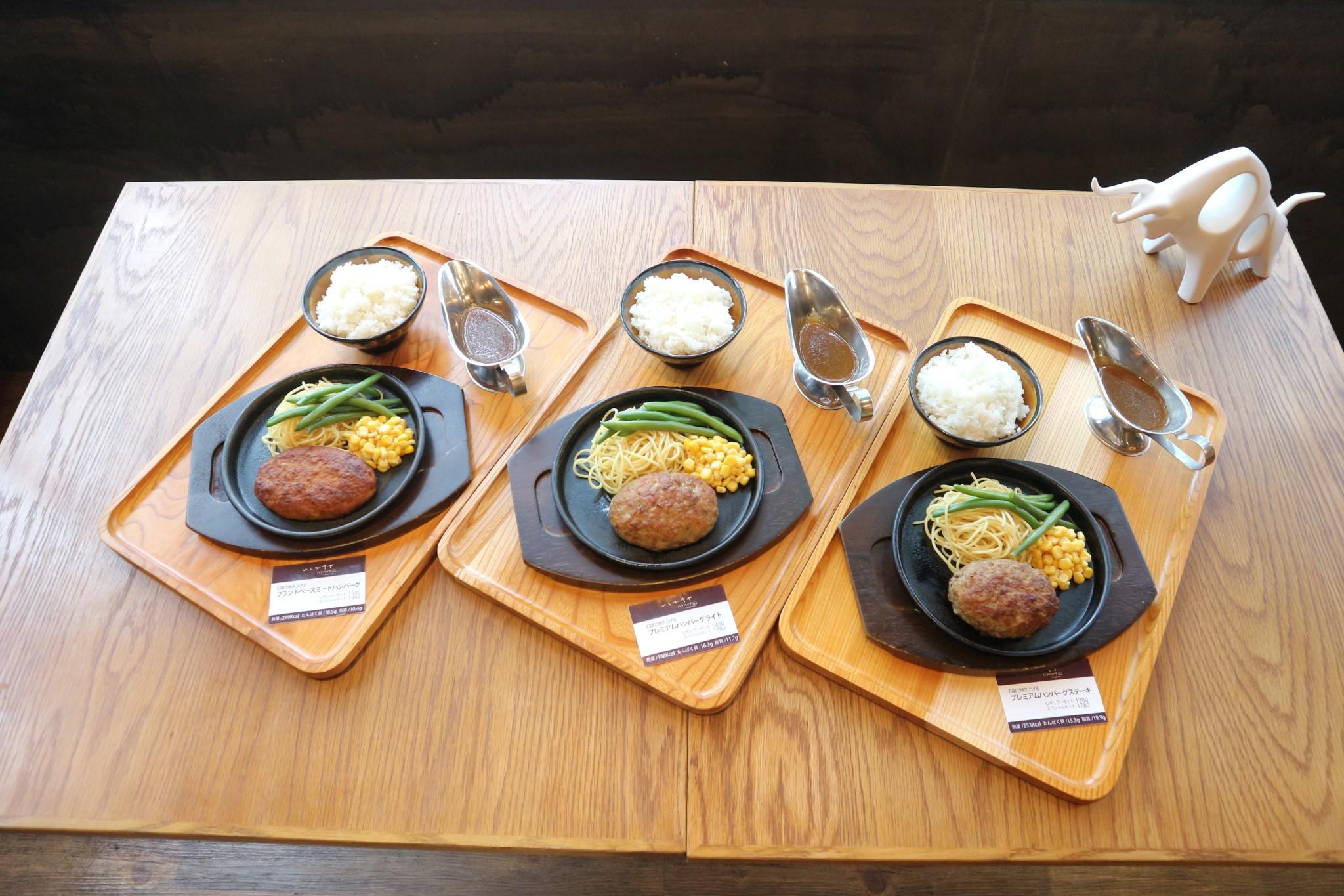 """肉好きも大満足!大豆由来の""""次世代植物肉""""100%ハンバーグが〈いしがまやハンバーグ〉に登場。"""
