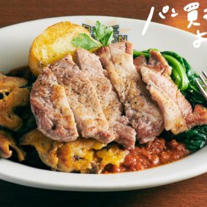焼くだけでカフェ風ごはんに!ポークステーキ、ミートソースで。~細川芙美の「SIDE-Bクッキング」~