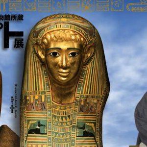 『古代エジプト展』の面白がり方、神田伯山が教えます!