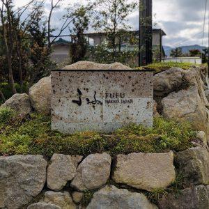 【前編】2020年10月開業!スモールラグジュアリーリゾート〈ふふ 日光〉に泊まりたくなるポイント。