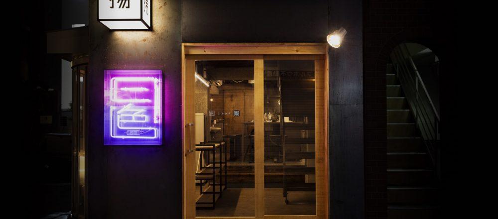 新スタイルの居酒屋〈ニショク〉が自由が丘に誕生!軽く1杯でもしっかり食事でも、そしてテイクアウトも。
