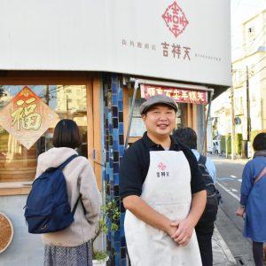 西荻窪の〈街角饅頭 吉祥天〉で本場台湾の屋台グルメを食べ歩き!