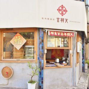 その名の通り街角ある〈街角饅頭吉祥天〉は、地元でも大人気。