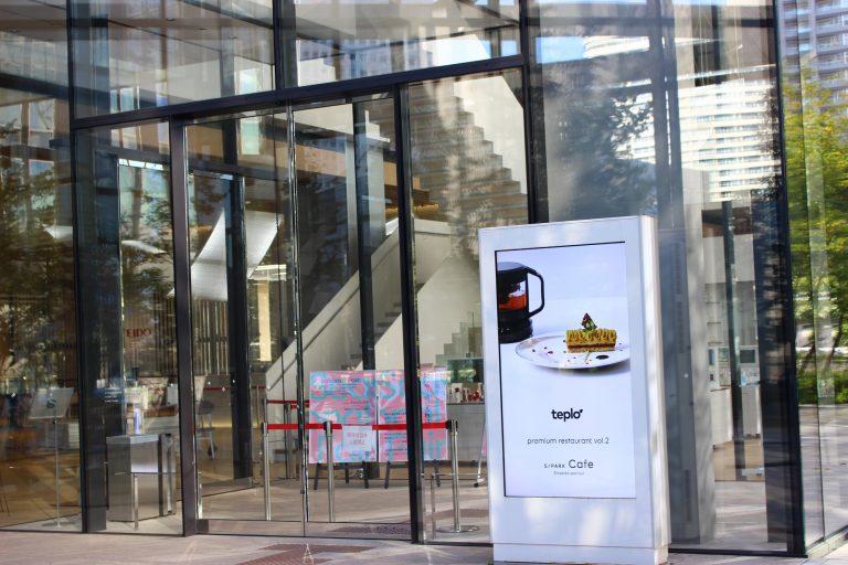 資生堂グローバルイノベーションセンター〈S/PARK〉、〈S/PARK Cafe〉。