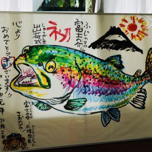 さかなクンが描いた「富士の介」の絵を発見!