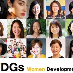 """すべての人がより輝ける社会へーー""""女性が手掛けるSDGs""""を発信するプロジェクト「WDGs 〜Women Development Goals〜」が描く現在地。/編集者・藤田華子さん"""