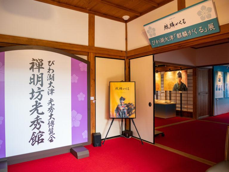 びわ湖大津『麒麟がくる』展。2021年2月7日(日)までの開催。