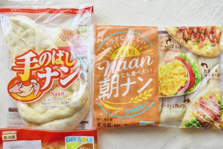 左から定番の「手のばしナン」、「全粒粉 朝にも食べたいナン」。