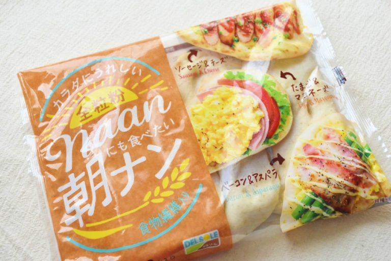 新商品の「全粒粉 朝にも食べたいナン」。