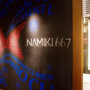 ハイアット セントリック 銀座 東京 NAMIKI667