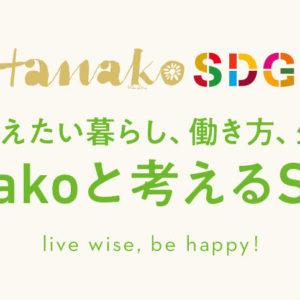 『Hanako』がSDGs特集を拡大!雑誌、ウェブ、働く女性によるレポートまで、私たちの未来に大切なことを学ぶコンテンツを発信中。