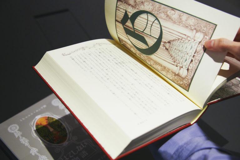 「私が読んでるこの本の、ままじゃん!」と興奮させられるページデザイン。