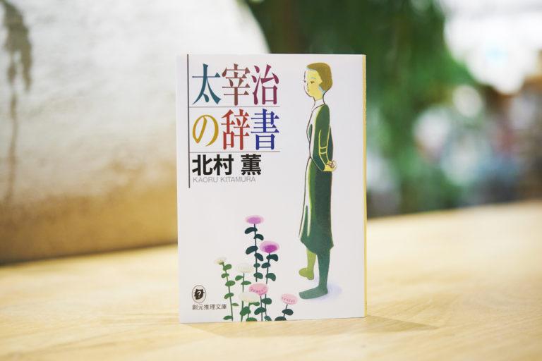 東京創元社出版/2017年10月初版刊行