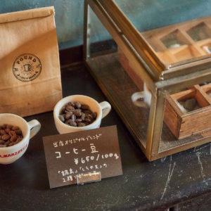 オリジナルブレンドのコーヒー豆の販売も。