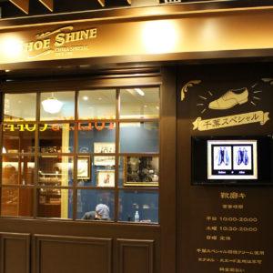 有名人や企業トップも訪れる、スペシャリストな靴磨き店〈千葉スペシャル丸の内店〉。
