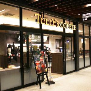 電源コンセントやWi-Fiも備える〈タリーズコーヒー丸の内テラス店〉。
