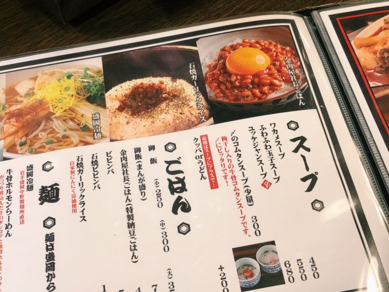 渋谷 たれ焼肉屋 金肉屋