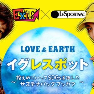 〈LeSportsac〉×EXITのバッグ「イグレスポット」を製作中!
