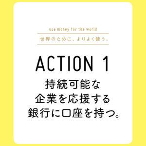SDGs#3_sekai_action#1-1