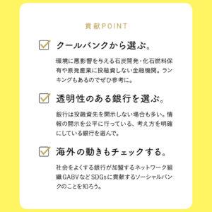 SDGs#3_sekai_action#1-4