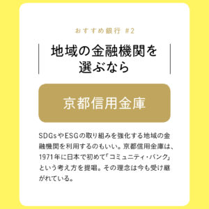 SDGs#3_sekai_action#1-6