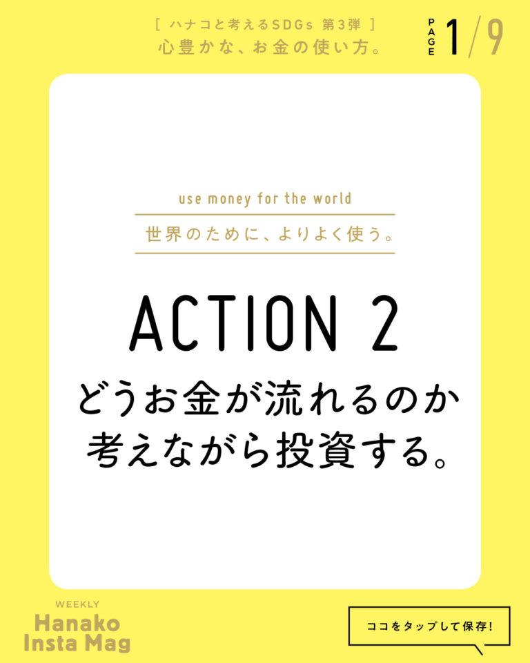 SDGs#3_sekai_action#2-1