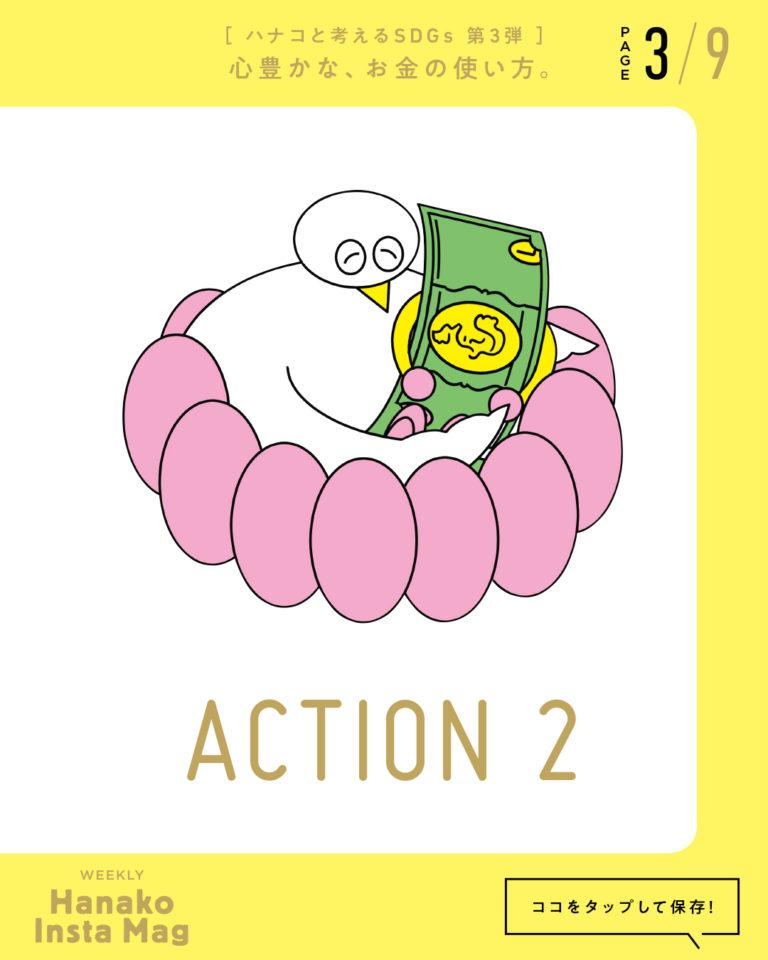 SDGs#3_sekai_action#2-3